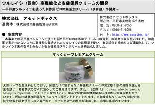 商品紹介原稿(11アセットボ.jpg